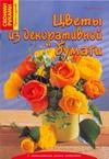 Вальтер И. - Цветы из декоративной бумаги' обложка книги