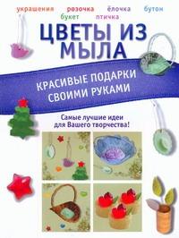 Пашинский В.Н. - Цветы из мыла. Красивые подарки своими руками обложка книги