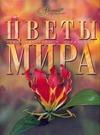 Вильчек Г. - Цветы мира обложка книги