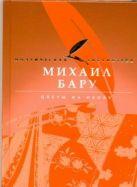 Бару М.Б. - Цветы на обоях' обложка книги