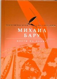 Бару М.Б. - Цветы на обоях обложка книги