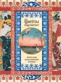 Цветы под снегом Сергеева Оксана Евгеньевна