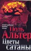 Цветы сатаны обложка книги