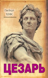 Хефс Гисберт - Цезарь обложка книги