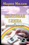 Милаш М.Г. - Целебная глина и лечебные грязи обложка книги