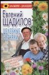 Щадилов Е. - Целебные сорняки обложка книги