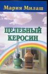 Милаш М.Г. - Целебный керосин обложка книги