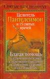 Гиппиус А. - Целитель Пантелеимон и 15 святых врачей обложка книги