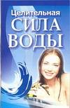 Смирнова Л. - Целительная сила воды обложка книги