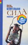 Казьмин В.Д. - Целительная сила керосина обложка книги