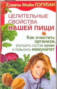 Гогулан М.Ф. - Целительные свойства нашей пищи. Как очистить организм, улучшить состав крови и обложка книги