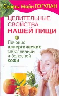 Гогулан М.Ф. - Целительные свойства нашей пищи. Лечение аллергических заболеваний и болезней ко обложка книги