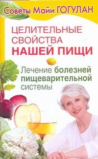 Гогулан М.Ф. - Целительные свойства нашей пищи. Лечение болезней пищеварительной системы обложка книги