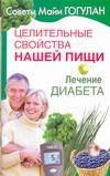 Целительные свойства нашей пищи. Лечение диабета Гогулан М.Ф.