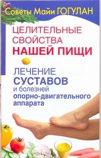 Гогулан М.Ф. - Целительные свойства нашей пищи. Лечение суставов и болезней опорно-двигательног обложка книги