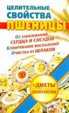 Кузовлева Н - Целительные свойства пшеницы' обложка книги