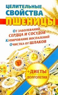 Целительные свойства пшеницы обложка книги