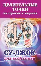 Ольшевская Н. - Целительные точки на ступнях и ладонях. Су-джок для всей семьи' обложка книги