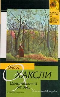 Хаксли О. - Целительный отдых и другие новеллы обложка книги