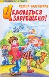 Драгунская К.В. - Целоваться запрещено!' обложка книги