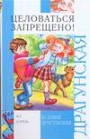 Драгунская К.В. - Целоваться запрещено! обложка книги