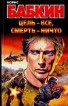 Бабкин Б.Н. - Цель - все, смерть - ничто обложка книги
