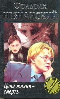 Незнанский Ф.Е. - Цена жизни-смерть обложка книги