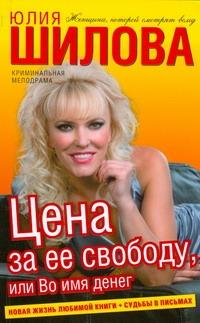 Шилова Ю.В. - Цена за ее свободу, или Во имя денег обложка книги