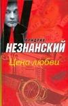 Незнанский Ф.Е. - Цена любви обложка книги