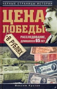 Кустов М.В. - Цена Победы в рублях обложка книги