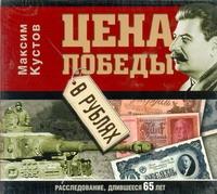 Кустов М.В. - Аудиокн. Кустов. Цена победы в рублях обложка книги