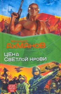 Ахманов М. С. - Цена светлой крови обложка книги