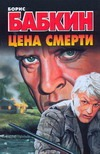 Бабкин Б.Н. - Цена смерти обложка книги