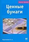 Жданчиков П.А. - Ценные бумаги обложка книги