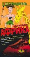 Центральная Африка обложка книги