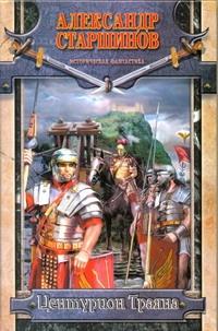 Старшинов А. - Центурион Траяна обложка книги