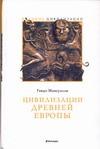 Мансуэлли Гвидо - Цивилизации Древней Европы обложка книги