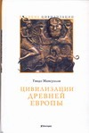 Цивилизации Древней Европы Мансуэлли Гвидо