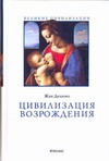 Делюмо Жан - Цивилизация Возрождения обложка книги