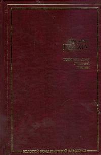 Шаму Франсуа - Цивилизация Древней Греции обложка книги