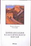 Елисеефф Вадим - Цивилизация классического Китая обложка книги