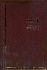 Цивилизация классической Европы Шоню Пьер