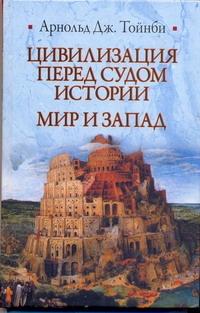 Тойнби А.Дж. - Цивилизация перед судом истории. Мир и Запад обложка книги