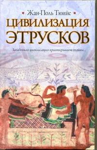 Тюийе Жан-Поль - Цивилизация этрусков обложка книги