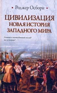 Цивилизация. Новая история Западного мира Осборн Роджер