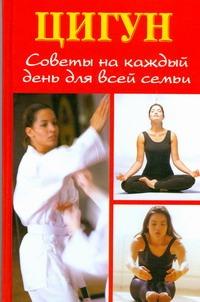 Белова Л.Б. - Цигун. Советы на каждый день для всей семьи обложка книги