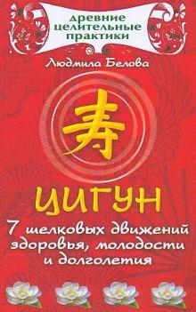 Белова Л.Б. - Цигун.7 шелковых движений здоровья, молодости и долголетия обложка книги
