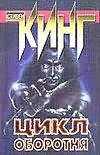 Кинг С. - Цикл оборотня обложка книги
