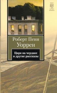 Уоррен Р.П. - Цирк на чердаке и другие рассказы обложка книги