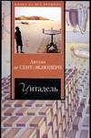 Сент-Экзюпери А. де - Цитадель обложка книги
